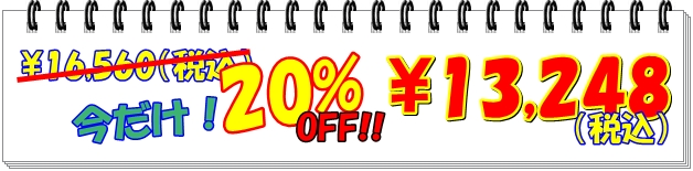 AQMF+今だけALL20%OFF!!