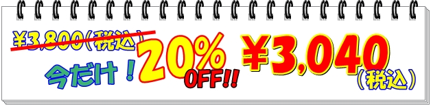 AQMF+商品ALL20%OFF!!