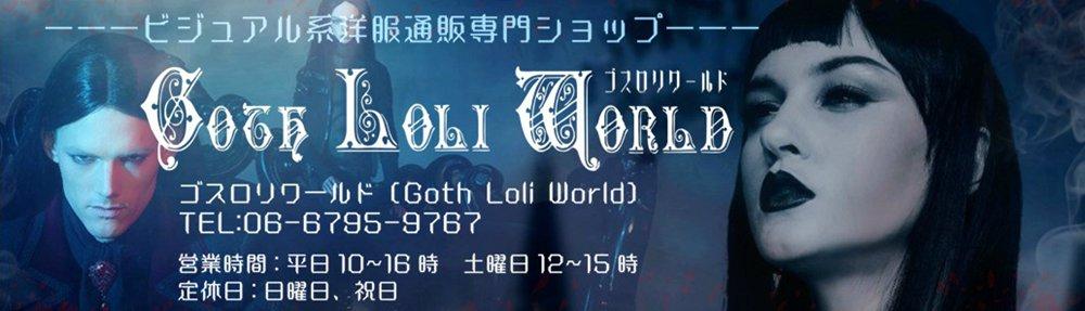 95c5eec6660ff Gothic Lolita Punk ゴスロリワールド