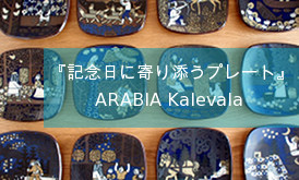 Arabia// Kalevala// 