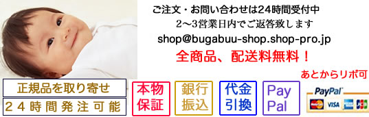 bugaboo||bugaboo-shop