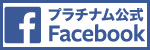 プラチナム公式 Facebookページ