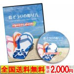 島ぞうりの彫り方DVD