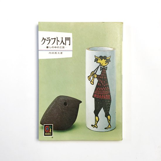 Vintage Book: クラフト入門 暮しの中の工芸 / 内田邦夫