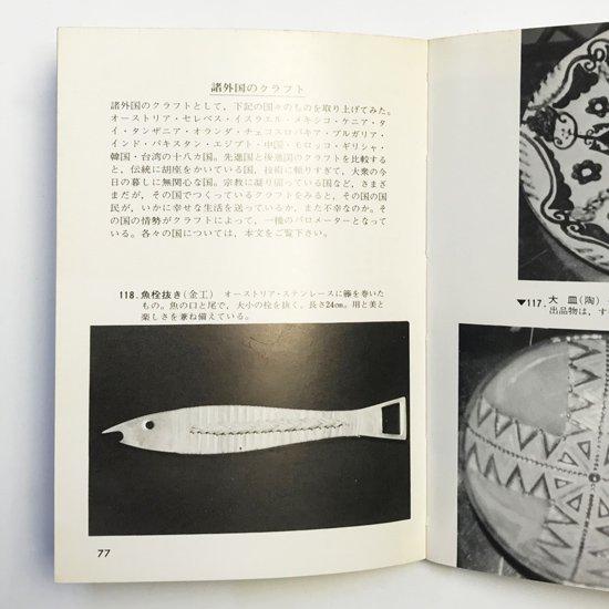 Vintage Book: Vintage Book: クラフト入門 暮しの中の工芸 / 内田邦夫