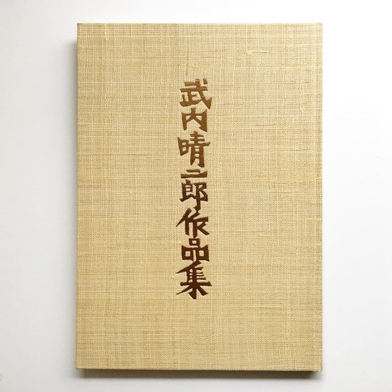 Vintage Book: 武内晴二郎作品集 / 大阪日本民芸館