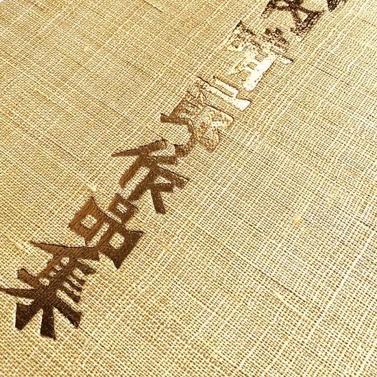 Vintage Book: 武内晴二郎作品集 / 大阪日本民芸館 柚木沙弥郎による装丁