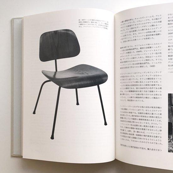 Vintage Book: 現代アメリカ・デザイン史 / Arthur J Pulos