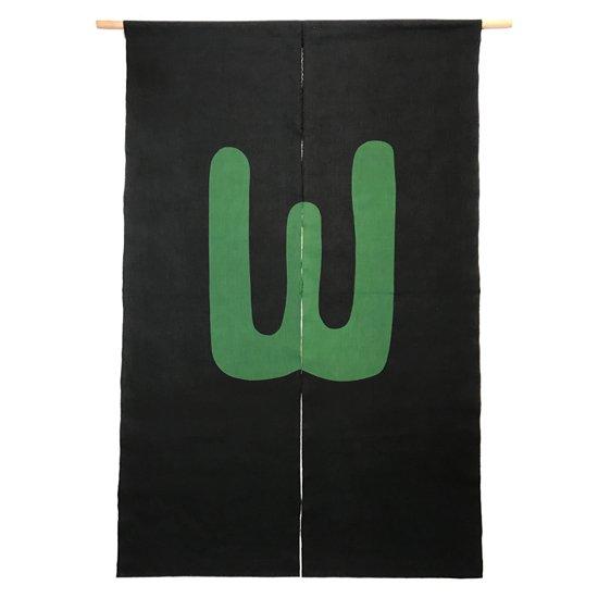 山内染色工房: のれん『W』/ 黒 x 緑