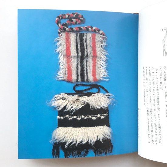 1984年に講談社により出版された「世界の民芸」著:河村幸次郎