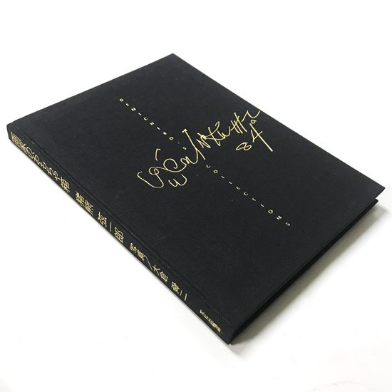 画家・猪熊弦一郎が自らの収集品とそのものに対しての想いを綴った書籍です
