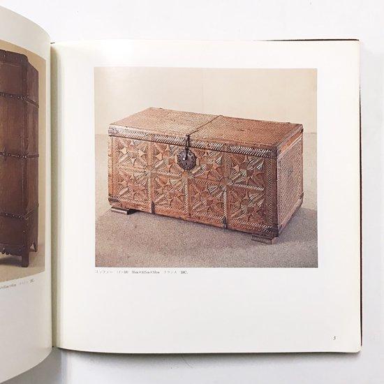 1971年に日本橋高島屋で開催された展覧会に際して刊行された写真集