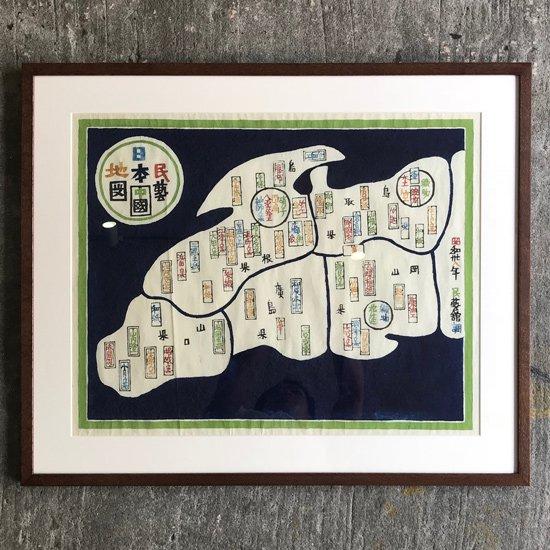 染織家 岡村吉右衛門 による地方別の 民藝地図
