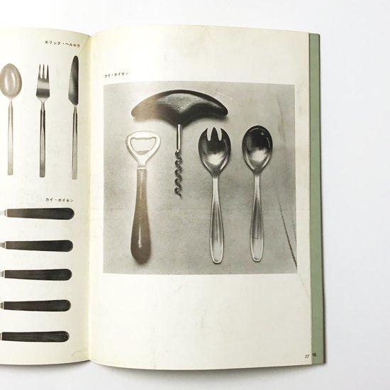 1958年に日本橋の百貨店白木屋で開催された展覧会に際して刊行された図録