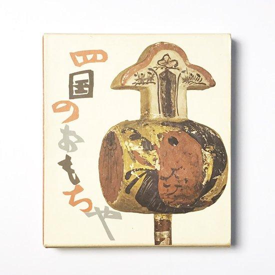 1977年に四国新聞社より出版された四国の郷土玩具を紹介する書籍