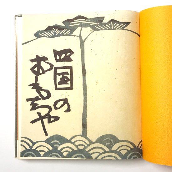 題字や章ごとに差し込まれた挿絵など装幀は芹沢けい介によるもの
