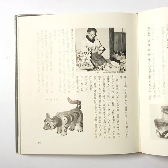 高松張子の作家の一人、人間国宝の宮内フサさんの記事も