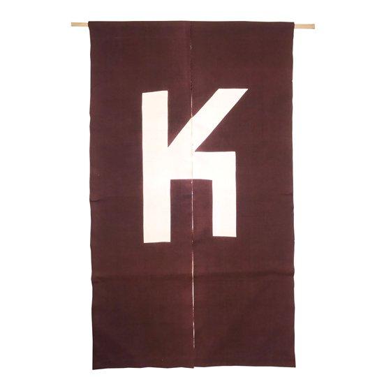 山内染色工房: のれん『K』/ えんじ × 白