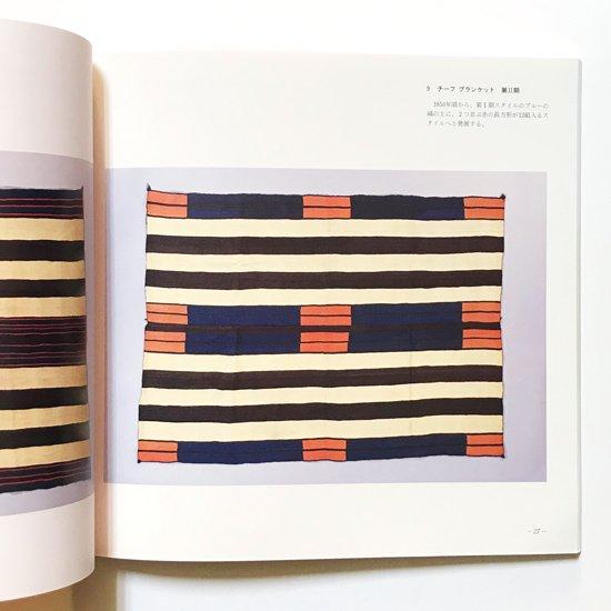 ヴィンテージブック:19世紀アメリカインディアンの染織 -バーラントコレクション・ナバホブランケット