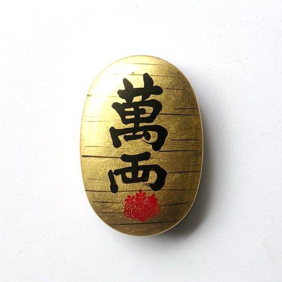 日本的で縁起の良いデザインの小判型の楊枝入れ