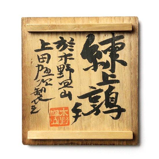京都出身の陶芸家 上田恒次(1914-1987) による練上手の灰落し
