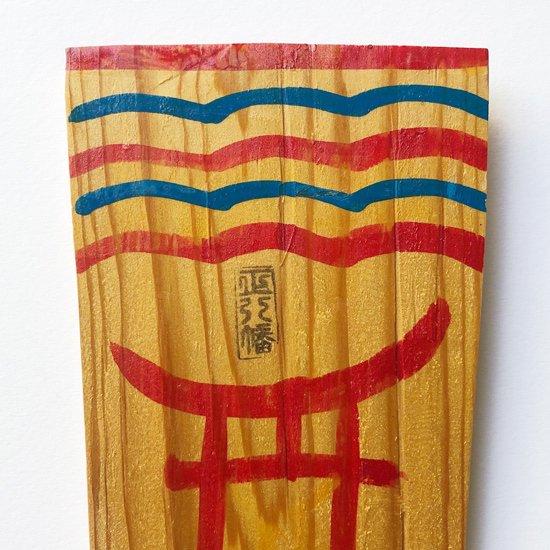 鹿児島神宮で製作・販売されていた信仰玩具の古い羽子板