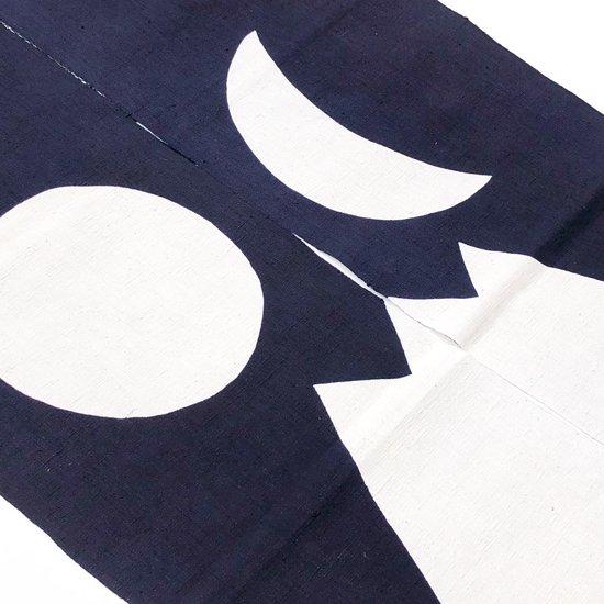 のれん『日月山』/ 濃紺 × 白