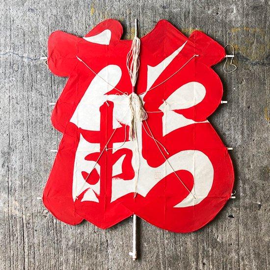 出雲に伝わる正月飾り 祝凧 の古作です。高橋祝凧店の初代 高橋好さん によるもの