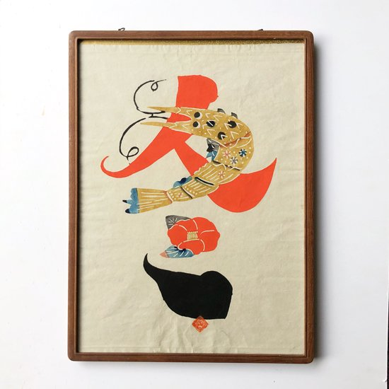 染織家 岡村吉右衛門 による型染絵「冬」
