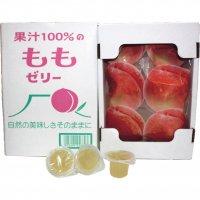 果汁 100% ゼリー BOX もも味 【贈答 ギフト 九州 全国 特産品】