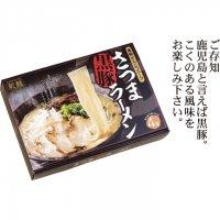【乾麺】 さつま 黒豚 ラーメン 4食入り とんこつスープ 【贈答 ギフト 九州 全国 特産品】