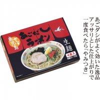 【生麺】 鹿児島 あごだし ラーメン 4食入り あごだしスープ 【贈答 ギフト 九州 全国 特産品】