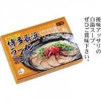 【乾麺】 博多 長浜 ラーメン 4食入り とんこつスープ 【贈答 ギフト 九州 全国 特産品】