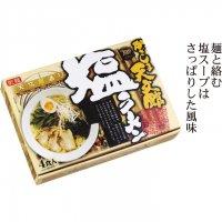 【乾麺】 鹿児島 天文館 塩ラーメン 4食入り 塩スープ 【贈答 ギフト 九州 全国 特産品】