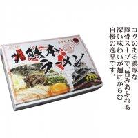 【乾麺】 熊本 ラーメン 4食入り とんこつスープ 【贈答 ギフト 九州 全国 特産品】