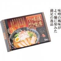 【乾麺】 薩摩 味噌 ラーメン 4食入り みそスープ 【贈答 ギフト 九州 全国 特産品】