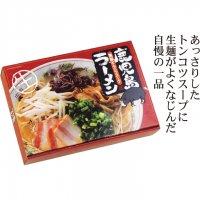 【生麺】 鹿児島 ラーメン 4食入り 黒豚とんこつスープ 【贈答 ギフト 九州 全国 特産品】