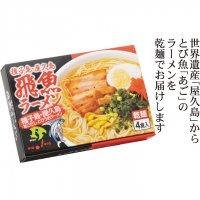 【乾麺】 種子島・屋久島 飛魚 ラーメン 4食入り あごだしスープ 【贈答 ギフト 九州 全国 特産品】