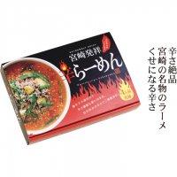 【乾麺】 宮崎 辛ラーメン 4食入り しょう油スープ 七味入り 【贈答 ギフト 九州 全国 特産品】