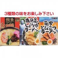 【乾麺】 飛魚 薩摩 みそ 薩摩 とんこつ ラーメン 2食入り (3箱セット) 【贈答 ギフト 九州 全国 特産品】