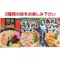 【乾麺】 飛魚 鹿児島 しょうゆ 薩摩 とんこつ ラーメン 2食入り (3箱セット) 【贈答 ギフト 九州 全国 特産品】