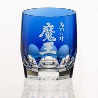 【限定100個】 魔王 ロイヤルブルー・クリスタル グラス 専用 桐箱 入り 【焼酎 酒器 魔王グッズ】
