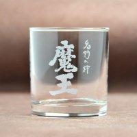 【24個 セット】 魔王 ロックグラス 紙箱入り 【焼酎 酒器 魔王グッズ】