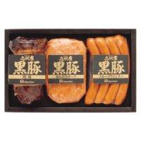 【冷蔵】 九州産 黒豚 セット (焼豚・アラビキローフ・スモークウインナー) 【ギフト 九州 全国 特産品】