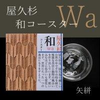 【国産 屋久杉】 和 Wa コースター 矢絣 文様 日本伝統 和柄 【キッチン 贈答 ギフト プレゼント 屋久島】