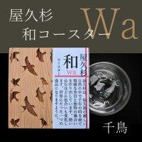 【国産 屋久杉】 和 Wa コースター 千鳥 文様 日本伝統 和柄 【キッチン 贈答 ギフト プレゼント 屋久島】