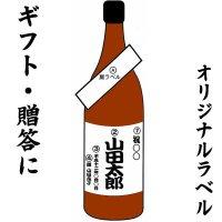【オリジナル ラベル 焼酎 作成】 さつま無双 特選黒 (900ml/1800ml )【 鹿児島 すえよし酒店】