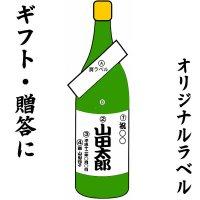 【オリジナル ラベル 焼酎 作成】 さつま無双 高級 金箔 (金粉) (1800ml/1升)【 鹿児島 すえよし酒店】