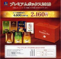 【限定50セット】 プレミアムボックス 2018 【KEY COFFEE キーコーヒー 贈答】