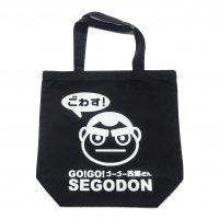 【新型コロナウィルス募金・基金に寄付します】【GO!GO! SEGODON】 エコバッグ (手提げ・トート) 薩摩ブラック 【西郷どん・ゆるキャラ・グッズ】